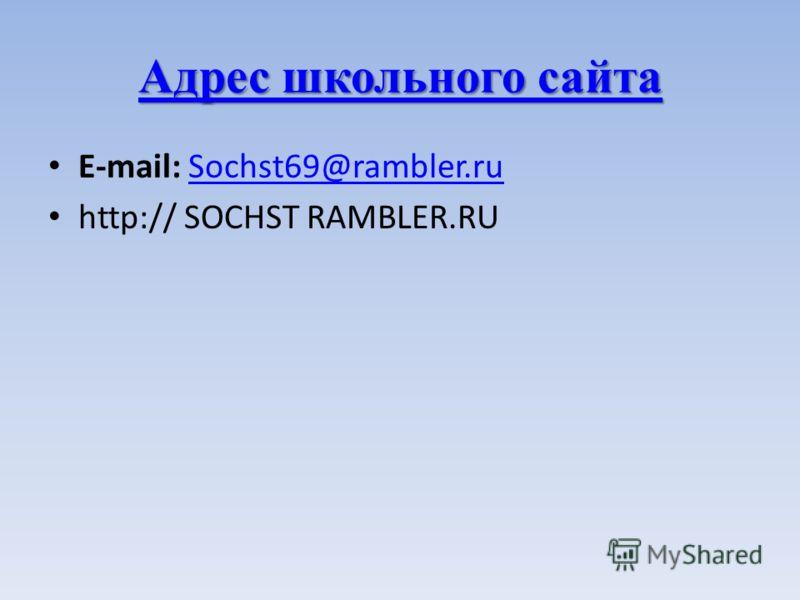 E-mail: Sochst69@rambler.ruSochst69@rambler.ru http:// SOCHST RAMBLER.RU Адрес школьного сайта Адрес школьного сайта