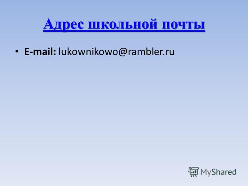 E-mail: lukownikowo@rambler.ru Адрес школьной почты Адрес школьной почты