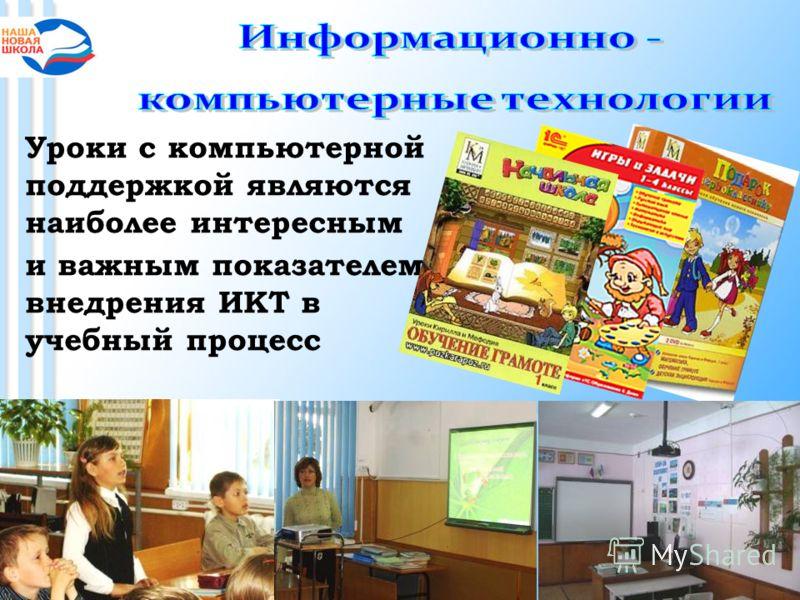 Уроки с компьютерной поддержкой являются наиболее интересным и важным показателем внедрения ИКТ в учебный процесс