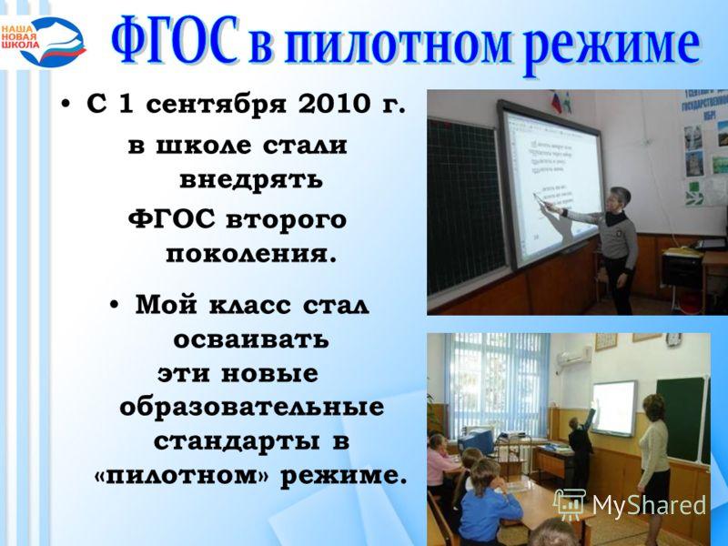 С 1 сентября 2010 г. в школе стали внедрять ФГОС второго поколения. Мой класс стал осваивать эти новые образовательные стандарты в «пилотном» режиме.