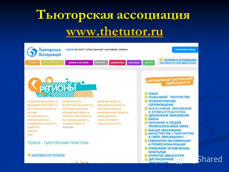 Тьюторская ассоциация www.thetutor.ru www.thetutor.ru