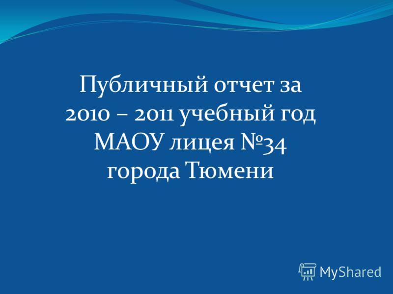 Публичный отчет за 2010 – 2011 учебный год МАОУ лицея 34 города Тюмени