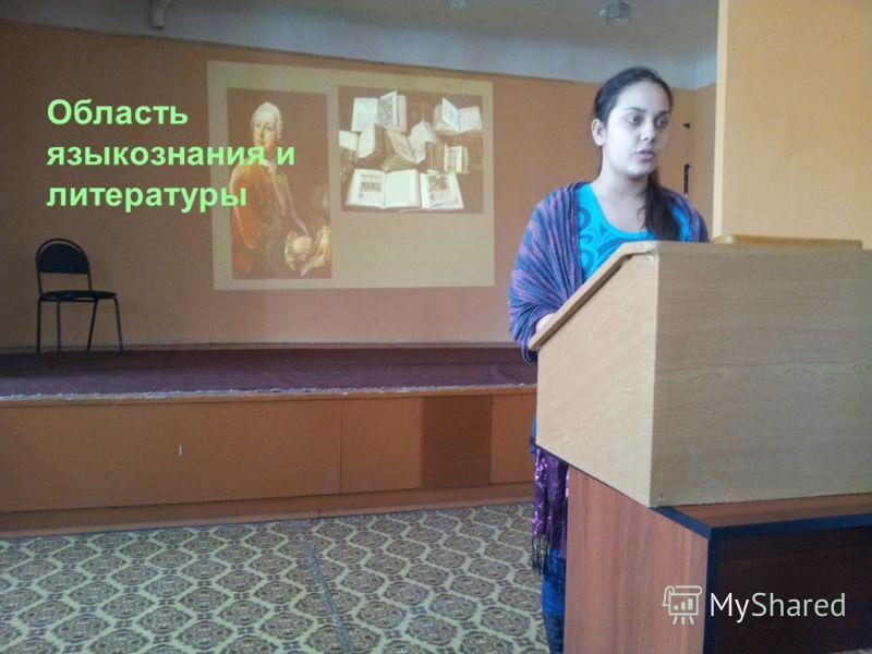 Область языкознания и литературы