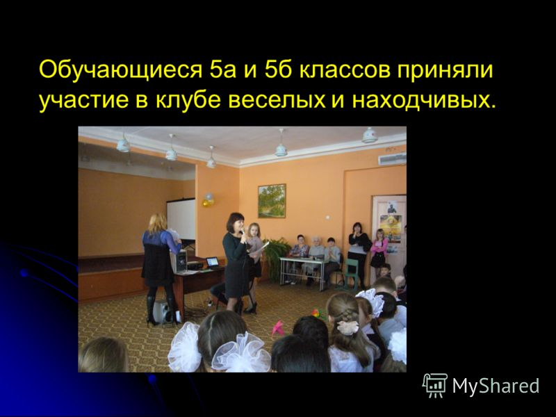 Обучающиеся 5а и 5б классов приняли участие в клубе веселых и находчивых.