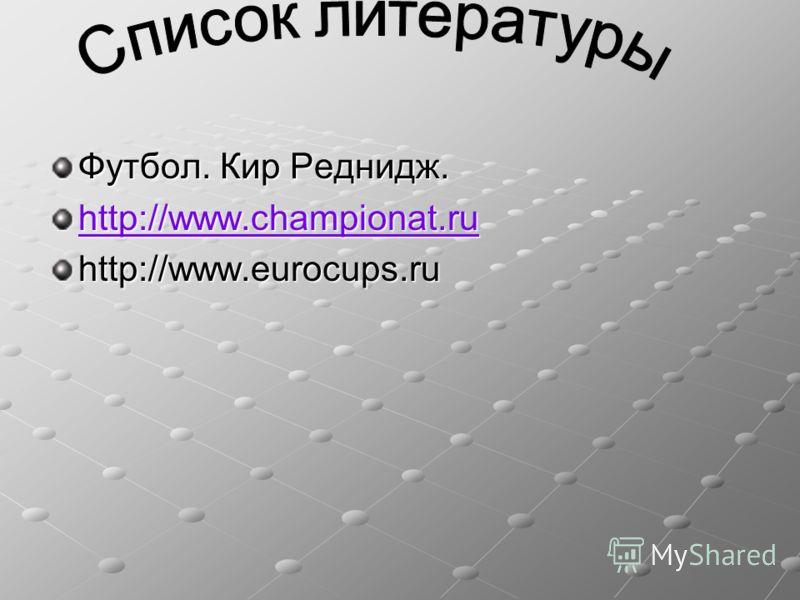 Футбол. Кир Реднидж. http://www.championat.ru http://www.eurocups.ru