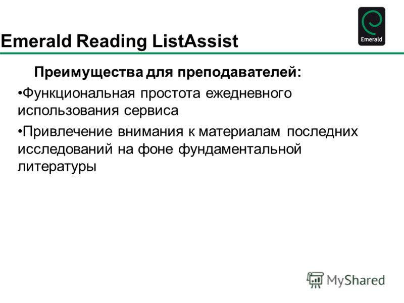 Emerald Reading ListAssist Преимущества для преподавателей: Функциональная простота ежедневного использования сервиса Привлечение внимания к материалам последних исследований на фоне фундаментальной литературы