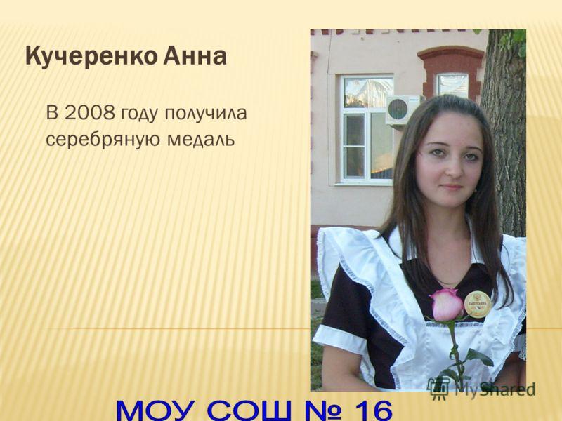 Кучеренко Анна В 2008 году получила серебряную медаль