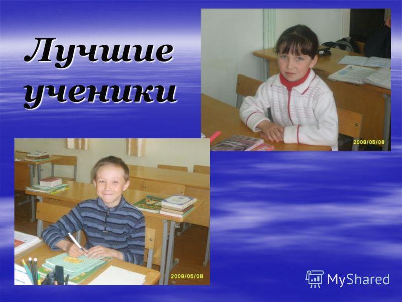 Лучшие ученики