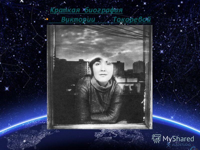 Краткая биография Виктории Токаревой