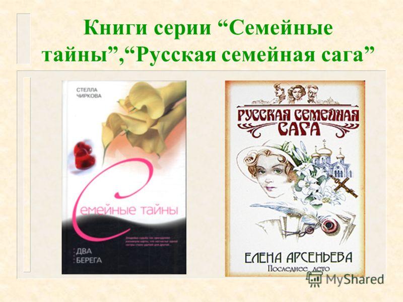 Книги серии Семейные тайны,Русская семейная сага