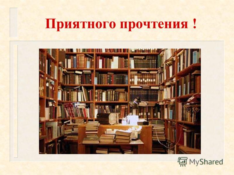 Приятного прочтения !
