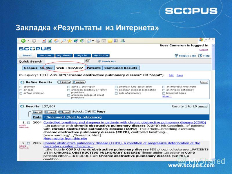 Scopus : результаты поиска (функция интеграции) Интеграция результатов из Scopus и Web (интернета)