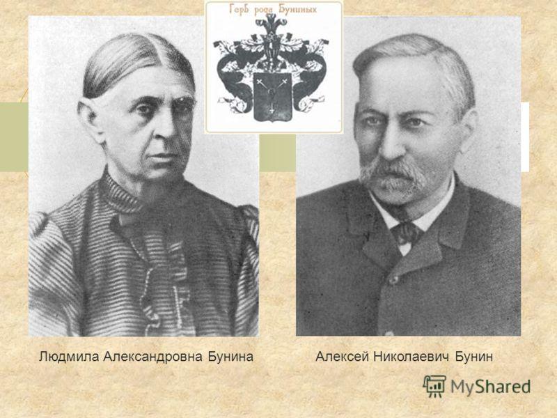 Людмила Александровна БунинаАлексей Николаевич Бунин