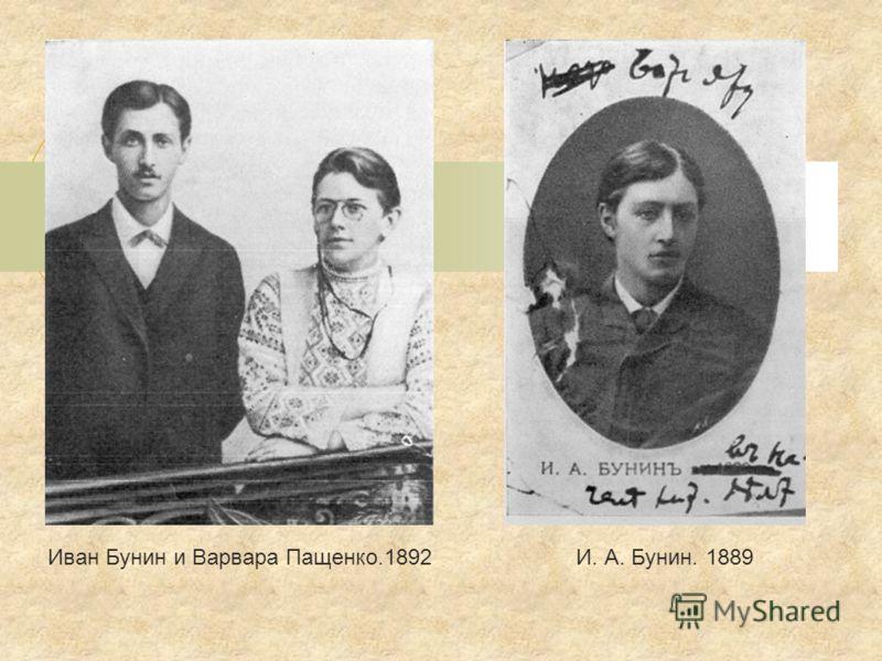 Иван Бунин и Варвара Пащенко.1892И. А. Бунин. 1889