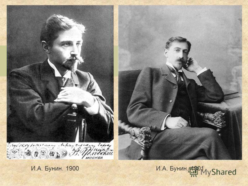 И.А. Бунин. 1900И.А. Бунин. 1901