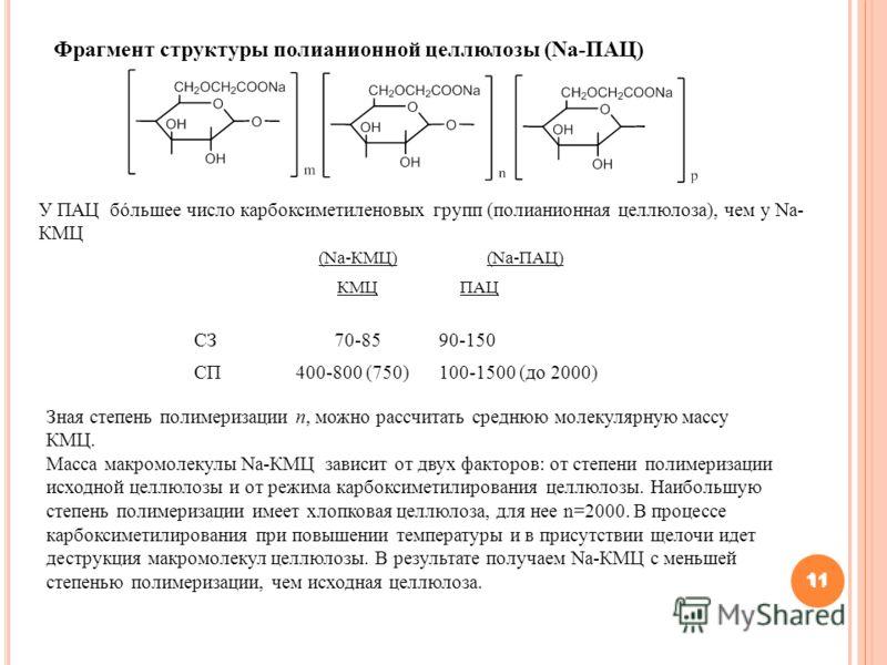 11 Фрагмент структуры полианионной целлюлозы (Na-ПАЦ) (Na-КМЦ)(Na-ПАЦ) КМЦ ПАЦ СЗ70-8590-150 СП400-800 (750)100-1500 (до 2000) 11 У ПАЦ бóльшее число карбоксиметиленовых групп (полианионная целлюлоза), чем у Na- КМЦ Зная степень полимеризации n, можн