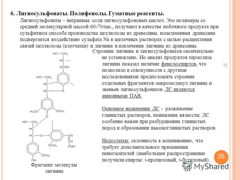 27 6. Лигносульфонаты. Полифенолы. Гуматные реагенты. Лигносульфонаты – натриевые соли лигносульфоновых кислот. Это полимеры со средней молекулярной массой 60-70тыс., получают в качестве побочного продукта при сульфитном способе производства целлюлоз