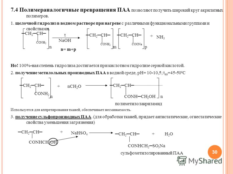 30 n СОNHCH 2 OH CH 2 CH n СОNH 2 СН 2 СН p СОONa m СОNH 2 t NaOH n СОNH 2 СН 2 СН 7.4 Полимераналогичные превращения ПАА позволяют получить широкий круг акрилатных полимеров. 1. щелочной гидролиз в водном растворе при нагреве с различными функционал
