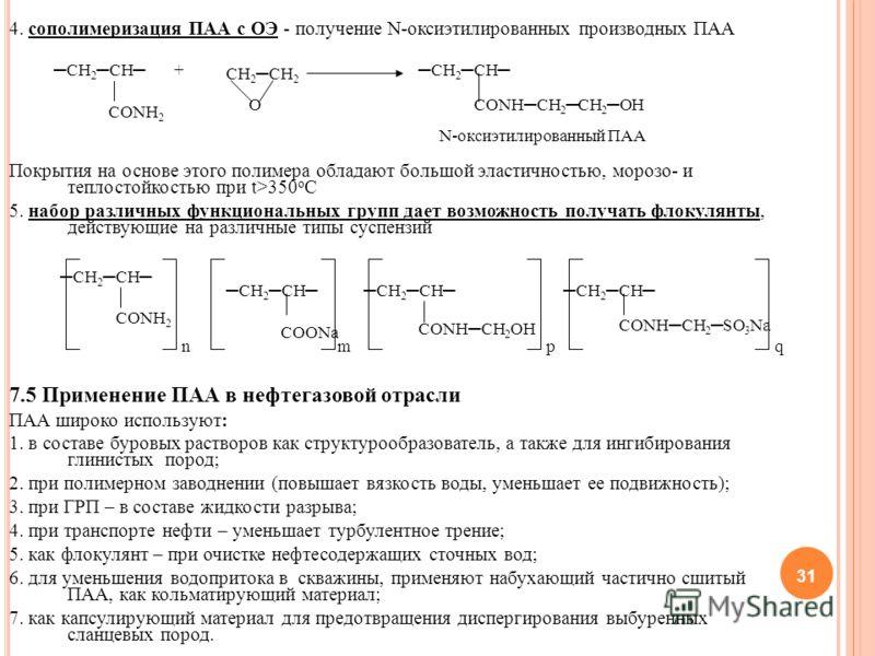 q СОNHCH 2 SO 3 Na p СОNHCH 2 OH m СОONа n СН 2 СН O CH 2 4. сополимеризация ПАА с ОЭ - получение N-оксиэтилированных производных ПАА Покрытия на основе этого полимера обладают большой эластичностью, морозо- и теплостойкостью при t>350 о С 5. набор р