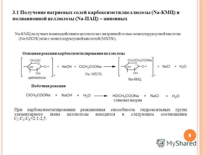 8 8 3.1 Получение натриевых солей карбоксиметилцеллюлозы (Nа-КМЦ) и полианионной целлюлозы (Nа-ПАЦ) – анионных Na-КМЦ получают взаимодействием целлюлозы с натриевой солью монохлоруксусной кислоты (Na-МХУК) или с монохлоруксусной кислотой (МХУК). Осно