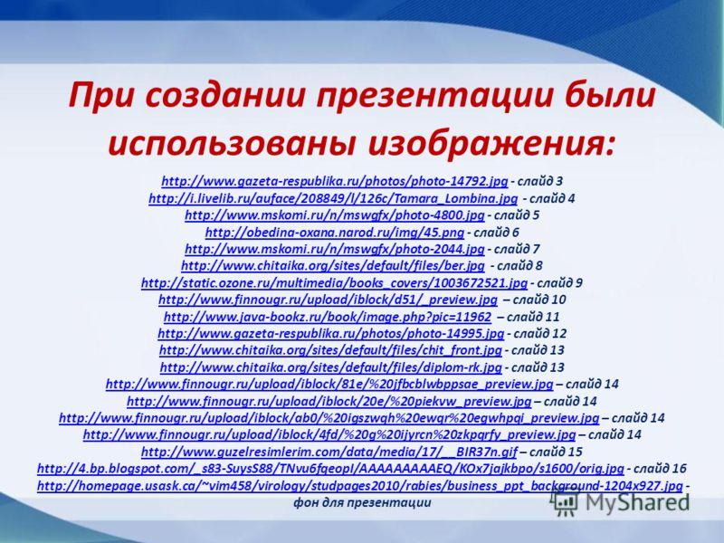 При создании презентации были использованы изображения: http://www.gazeta-respublika.ru/photos/photo-14792.jpghttp://www.gazeta-respublika.ru/photos/photo-14792.jpg - слайд 3 http://i.livelib.ru/auface/208849/l/126c/Tamara_Lombina.jpghttp://i.livelib