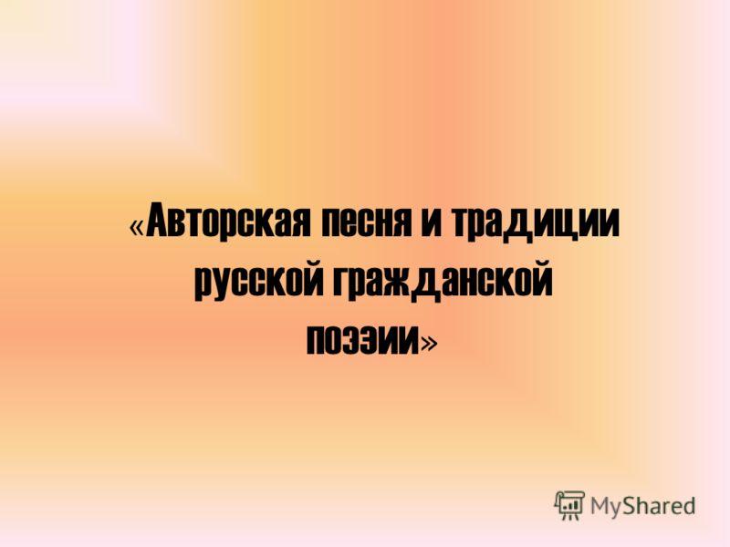 « Авторская песня и традиции русской гражданской поэзии »