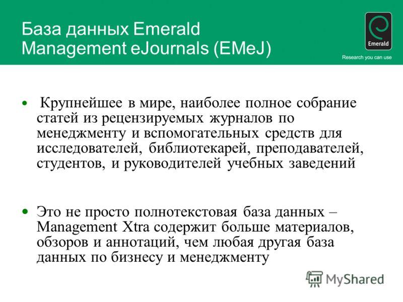 База данных Emerald Management eJournals (EMeJ) Крупнейшее в мире, наиболее полное собрание статей из рецензируемых журналов по менеджменту и вспомогательных средств для исследователей, библиотекарей, преподавателей, студентов, и руководителей учебны