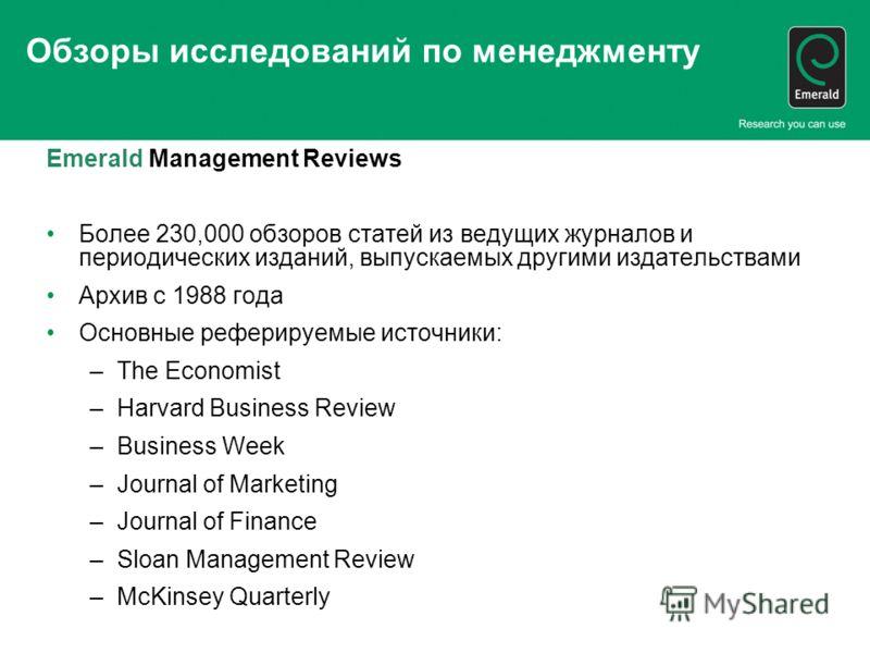 Обзоры исследований по менеджменту Emerald Management Reviews Более 230,000 обзоров статей из ведущих журналов и периодических изданий, выпускаемых другими издательствами Архив с 1988 года Основные реферируемые источники: –The Economist –Harvard Busi