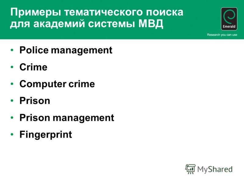 Примеры тематического поиска для академий системы МВД Police management Crime Computer crime Prison Prison management Fingerprint
