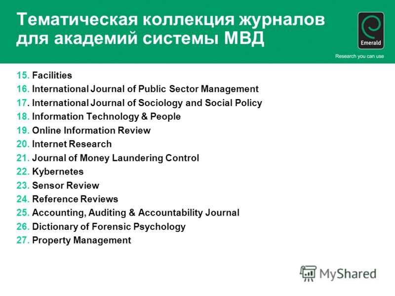 Тематическая коллекция журналов для академий системы МВД 15. Facilities 16. International Journal of Public Sector Management 17. International Journal of Sociology and Social Policy 18. Information Technology & People 19. Online Information Review 2