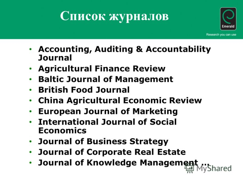 Список журналов Accounting, Auditing & Accountability Journal Agricultural Finance Review Baltic Journal of Management British Food Journal China Agricultural Economic Review European Journal of Marketing International Journal of Social Economics Jou