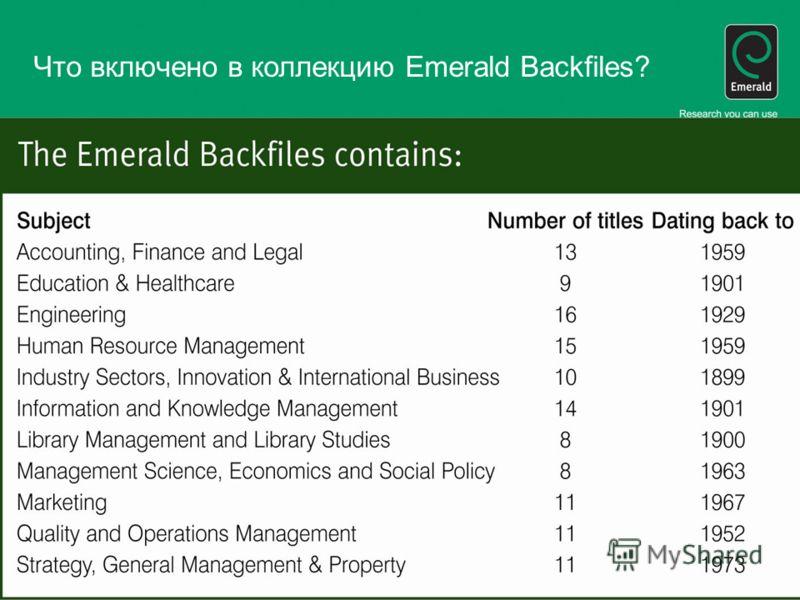 46 Что включено в коллекцию Emerald Backfiles?