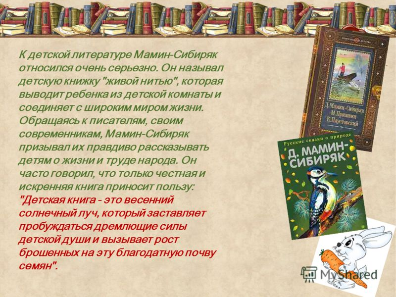К детской литературе Мамин-Сибиряк относился очень серьезно. Он называл детскую книжку