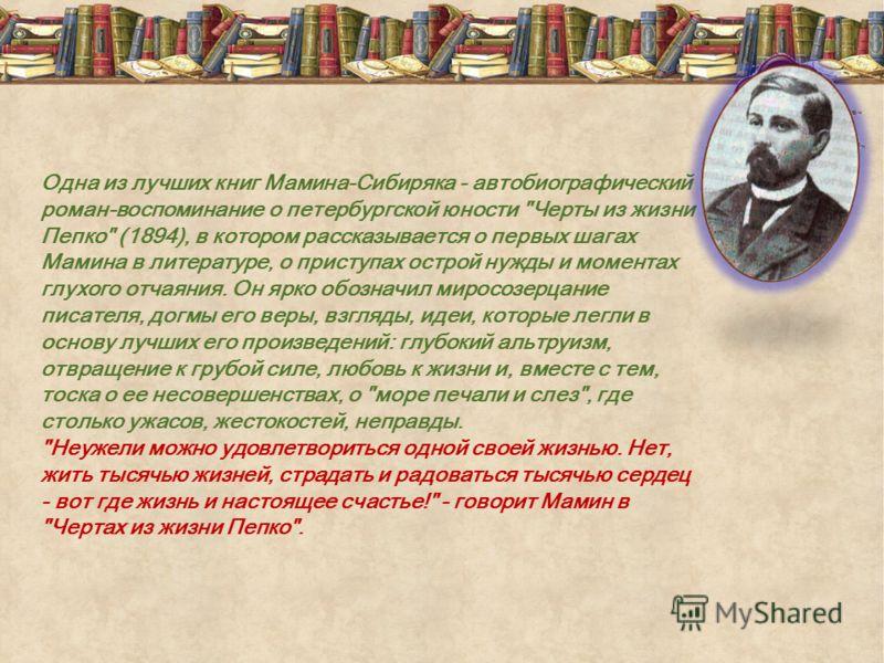Одна из лучших книг Мамина-Сибиряка - автобиографический роман-воспоминание о петербургской юности