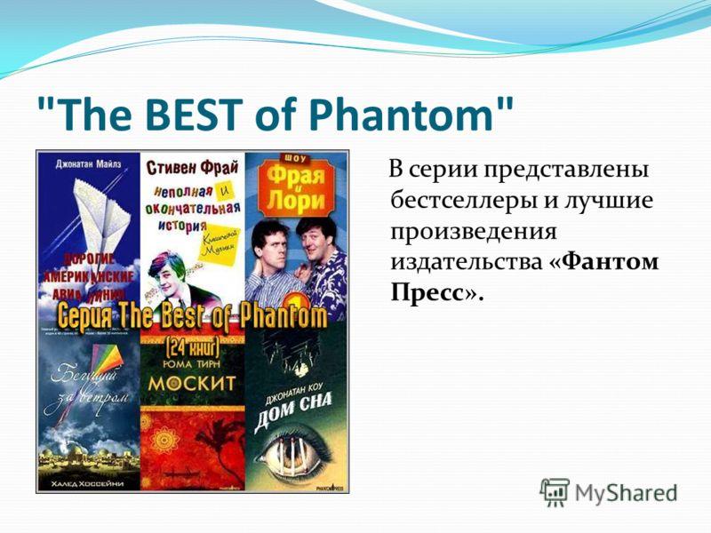 The BEST of Phantom В серии представлены бестселлеры и лучшие произведения издательства «Фантом Пресс».