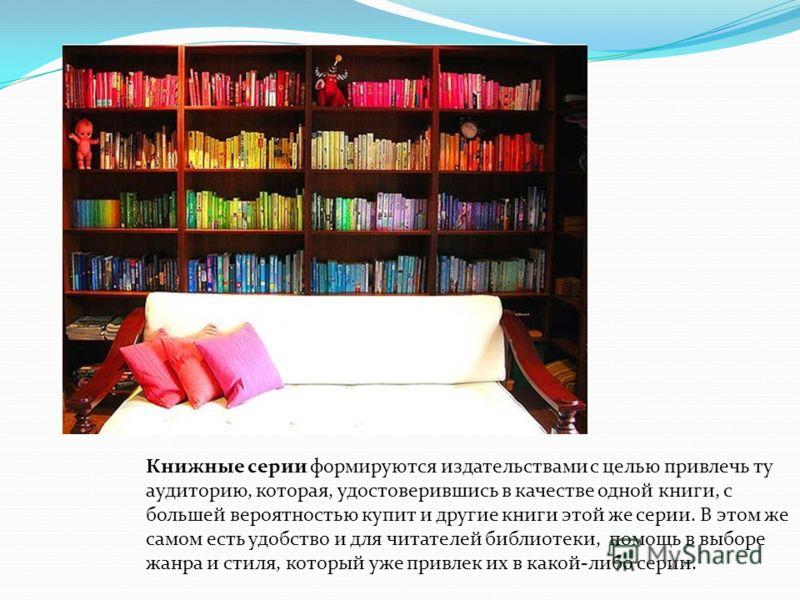 Книжные серии формируются издательствами с целью привлечь ту аудиторию, которая, удостоверившись в качестве одной книги, с большей вероятностью купит и другие книги этой же серии. В этом же самом есть удобство и для читателей библиотеки, помощь в выб