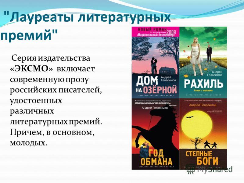 Лауреаты литературных премий Серия издательства «ЭКСМО» включает современную прозу российских писателей, удостоенных различных литературных премий. Причем, в основном, молодых.