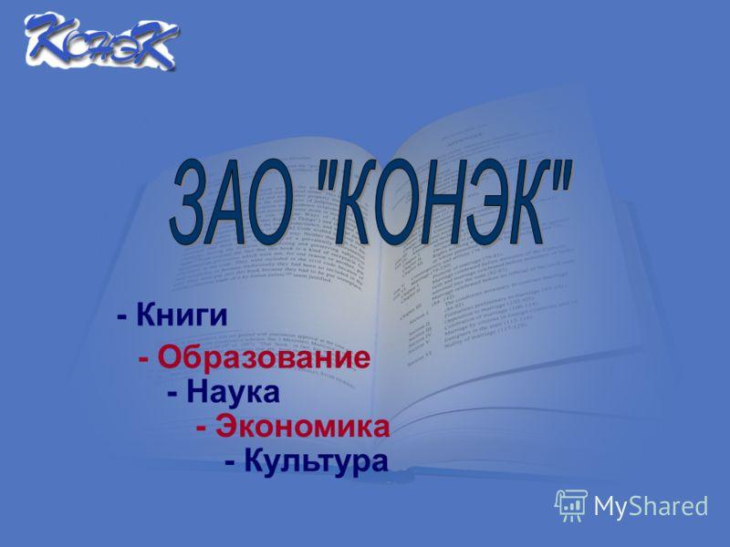 - Книги - Образование - Наука - Экономика - Культура