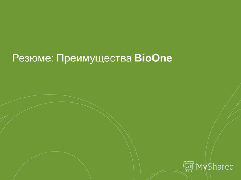 11 >, DC > 00, 20XX Резюме: Преимущества BioOne