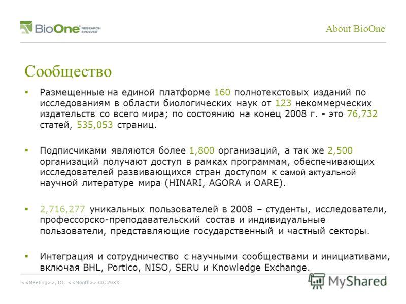 6 >, DC > 00, 20XX Размещенные на единой платформе 160 полнотекстовых изданий по исследованиям в области биологических наук от 123 некоммерческих издательств со всего мира; по состоянию на конец 2008 г. - это 76,732 статей, 535,053 страниц. Подписчик