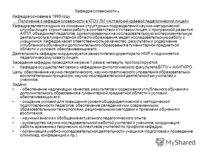 Кафедра словесности. Кафедра основана в 1995 году. Положение о кафедре словесности в КГОУ ЛИ «Алтайский краевой педагогический лицей» Кафедра является одним из основных структурных подразделений научно-методической службы лицея, строит свою работу в