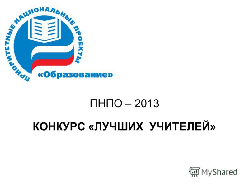 ПНПО – 2013 КОНКУРС «ЛУЧШИХ УЧИТЕЛЕЙ»