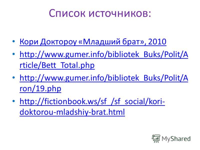 Список источников: Кори Доктороу «Младший брат», 2010 http://www.gumer.info/bibliotek_Buks/Polit/A rticle/Bett_Total.php http://www.gumer.info/bibliotek_Buks/Polit/A rticle/Bett_Total.php http://www.gumer.info/bibliotek_Buks/Polit/A ron/19.php http:/