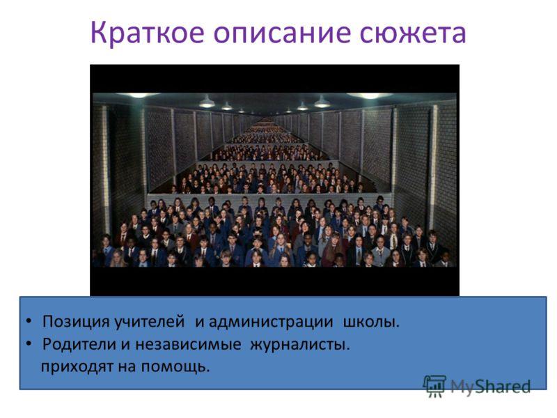 Краткое описание сюжета Позиция учителей и администрации школы. Родители и независимые журналисты. приходят на помощь.