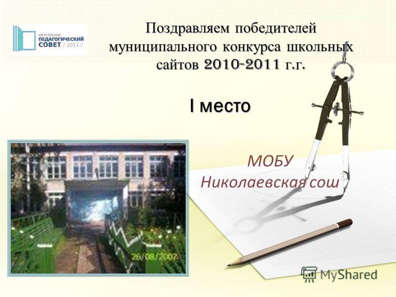 Поздравляем победителей муниципального конкурса школьных сайтов 2010-2011 г. г. МОБУ Николаевская сош I место