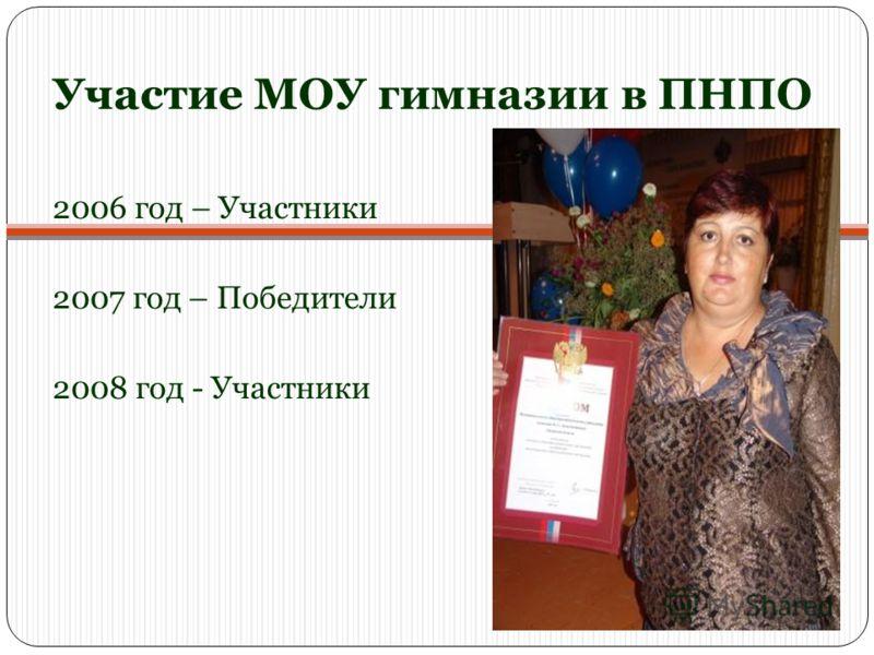 Участие МОУ гимназии в ПНПО 2006 год – Участники 2007 год – Победители 2008 год - Участники