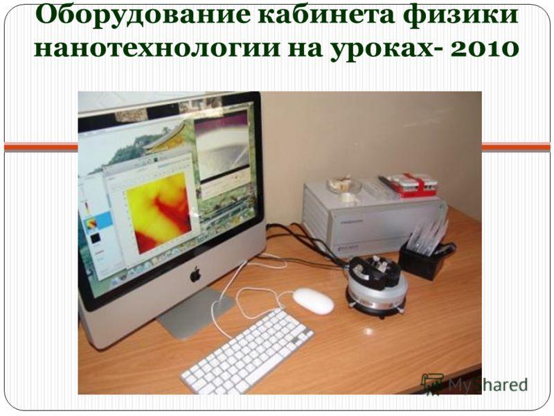 Оборудование кабинета физики нанотехнологии на уроках- 2010
