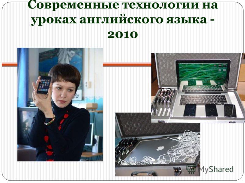 Современные технологии на уроках английского языка - 2010