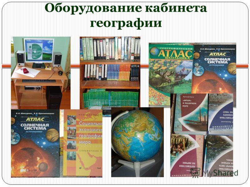 Оборудование кабинета географии