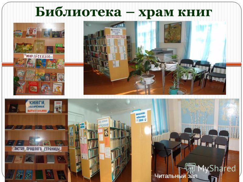 Библиотека – храм книг Читальный зал